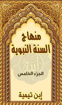 منهاج السنة النبوية - الجزء الخامس Book