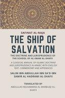 The Ship of Salvation  Safinat Al Naja    The Doctrine and Jurisprudence of the School of Al Imam Al Shafii