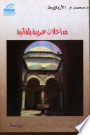 مداخلات عربية-بلقانية
