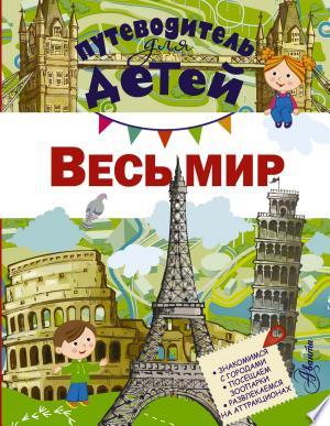 Download Путеводитель для детей. Весь мир Free PDF Books - Free PDF