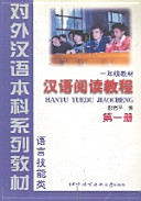 Cover of 汉语阅读敎程