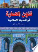 فنون العمارة في المدينة الاسلامية