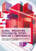 Дизайн, архитектура, строительство, ремонт: классика и современность