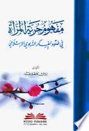 مفهوم حرية المرأة في ضوء الفكر التربوي الإسلامي