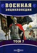 Военная энциклопедия Book