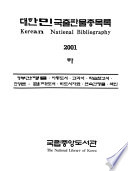 대한 민국 출판물 총목록