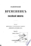 Statističeskij vremennik Rossijskoj Imperii