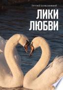 Лики любви