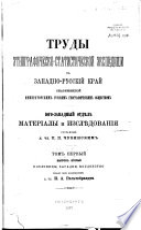 Trudy Etnografichesko-statisticheskoi ekspeditsii v Zapadno-Russkii krai