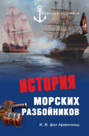 История морских разбойников [Pdf/ePub] eBook