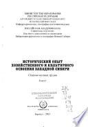 Исторический опыт хозяйственного и культурного освоения Западной Сибири
