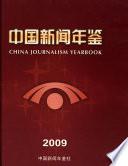 中国新聞年鉴