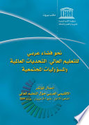 Towards an Arab higher education space: international challenges and societal responsibilities