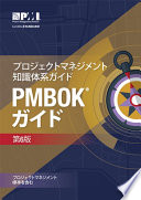 Guide to the Project Management Body of Knowledge (PMBOK® Guide)–Sixth Edition (JAPANESE)