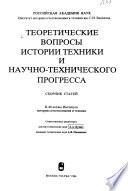 Теоретические вопросы истории техники и научно-технического прогресса
