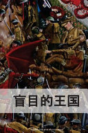Kingdom of the Blind (Chinese Edition)