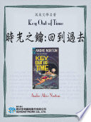 Read Online Key Out of Time (時光之鑰:回到過去) For Free