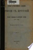 Nachalo druzhestvennykh snoshenīĭ Rossīi s Prussīeĭ; russkīe velikany v prusskoĭ sluzhbi͡e (1711-1746)
