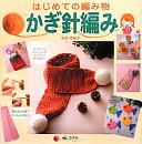 はじめての編み物かぎ針編み