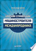 Краткий справочник машиностроителя международника