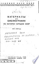 Materialy dli︠a︡ bibliografii po istorii narodov SSSR