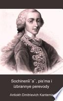 Сочиненія, письма и избранные переводы