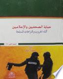 حـماية الـصحفيـين والإعـلامين أثاء الحروب والنزاعات المسلحة