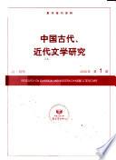 中国古代, 近代文学研究