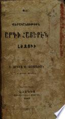Քերականութիւն աշխարհաբար կամ արդի հայերեէն լեզուի