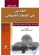 القدس في العهد العثماني (1516 - 1640 م)