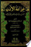 خزانة الأدب ولب لباب لسان العرب 1-13 مع الفهارس ج9