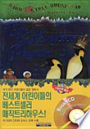 EVE OF THE EMPEROR PENGUIN(CD1장포함)