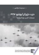 حرب حزيران/ يونيو 1967: مسارات الحرب وتداعياتها