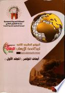 ابحاث المؤتمر العالمي الثاني لمكافحة الارهاب