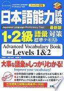 日本語能力試験 1・2級語彙対策標準テキスト