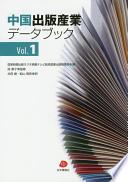 中国出版産業データブック