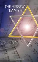 The Hebrew Jewish Weekly Planner 2015