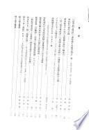早稲田大学大学院文学研究科紀要