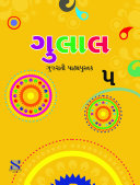 Gulal - TB Pdf/ePub eBook