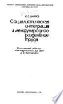 Sot͡slalisticheskai͡a integrat͡sli͡a i mezhdunarodnoe razdelente truda