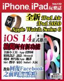 iPhone, iPad玩樂誌 Vol.132 [Pdf/ePub] eBook