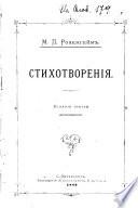 Stikhotvorenii︠a︡, Poems 1882