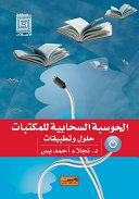 الحوسبة السحابية للمكتبات: حلول وتطبيقات [Pdf/ePub] eBook
