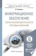 Информационное обеспечение логистической деятельности торговых компаний. Учебное пособие для бакалавриата и магистратуры