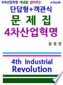 4차산업혁명 개념을 잡아주는 단답형 객관식 문제집