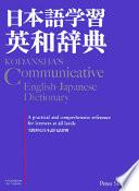 日本語学習英和辞典