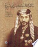 مذكرات السيد محسن أبو طبيخ 1910-1960، خمسون عاماً من تاريخ العراق السياسي الحديث