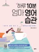 하루10분 엄마 영어 습관 Pdf/ePub eBook