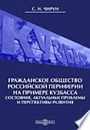 Гражданское общество российской периферии на примере Кузбасса: состояние, актуальные проблемы и перспективы развития