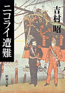 Cover image of ニコライ遭難